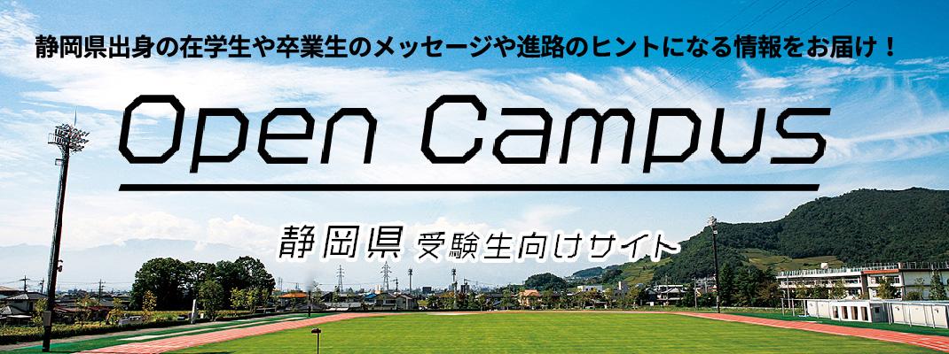 静岡県受験生向けサイト