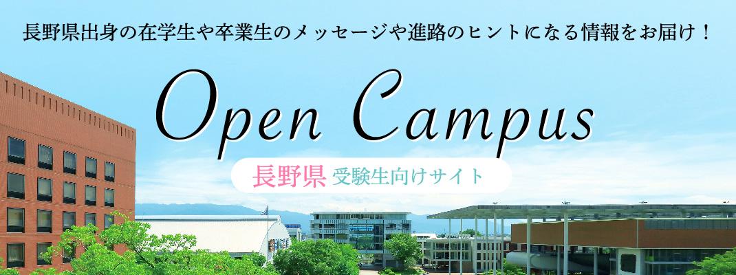 長野県受験生向けサイト