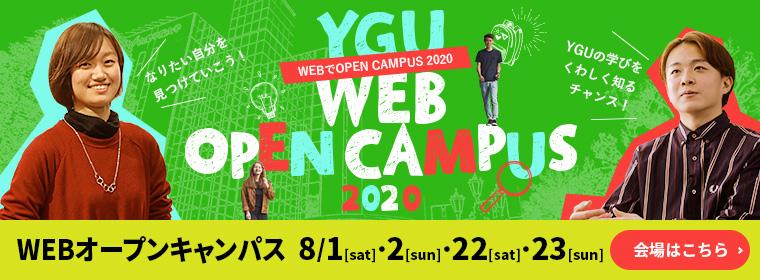 8月開催WEBオープンキャンパス