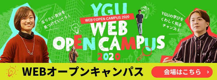 Webオープンキャンパス会場案内
