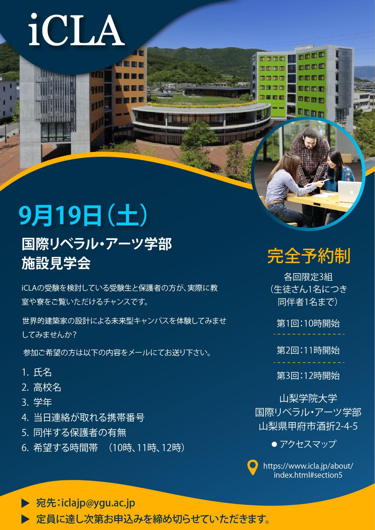 iCLA施設見学会 Sept19 20202.JPG