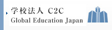 学校法人C2C Global Education Japan