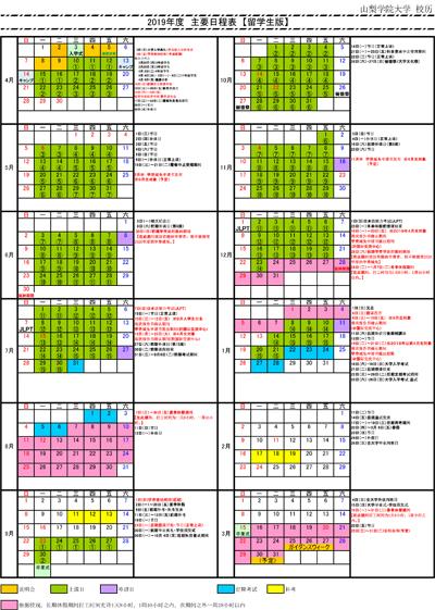 2019年度 主要日程表【留学生版】中国語