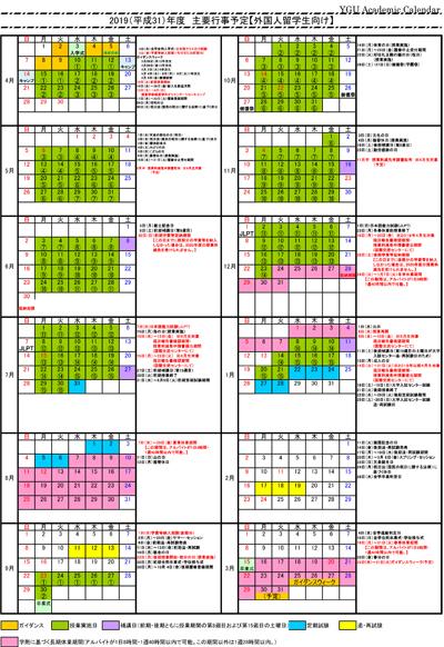 2019年度 主要日程表【留学生版】日本語