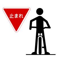 一時停止の標識(止まれ)があるところでは、一度止まって足を地面につけなければいけません。